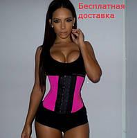 Утягивающий розовый фитнес корсет waist trainer для талии  4 косточки
