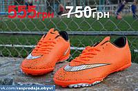 Сороконожки, футзалки бампы Nike Mercurial Найк Меркуриал реплика оранжевые.Экономия 195грн