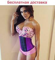Утягивающий фиолетовый фитнес корсет waist trainer для талии  4 косточки