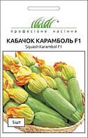 Семена Кабачок Карамболь F1 UG (500 шт)