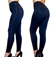 Лосины женские  под джинс на меху синие