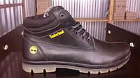 Мужские зимние кожаные черные ботинки Timberland БОЛЬШИЕ РАЗМЕРЫ 46р - 49р.Украина