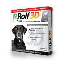 RolfСlub Ошейник для собак 75см от внешних и внутренних паразитов (R435)