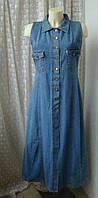 Платье с открытой спинкой хлопок джинс р.42-44