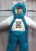Детские зимние комбинезоны-трансформеры с отстежным мехом от 0 до 1,5 лет,цвета разные S455