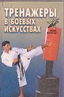 Тренажеры в боевых искусствах Виктор Лялько