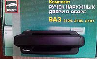 Евро ручки Ваз 2104-2107 Тюн-Авто комплект