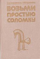 О.А.Лобачевская Возьми простую соломку