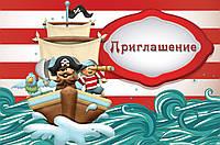 Приглашение на Пиратскую вечеринку 20 штук