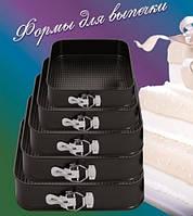 Форма для торта разборная квадратная 5 штук антипригарное покрытие Empire