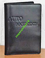 Обложка для авто документов - натуральная кожа.