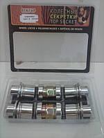 Секретки на колеса М14х1,5 37 мм. Прессшайба, (секретные гайки), закр., с кольцом. 2 ключа в комплекте.