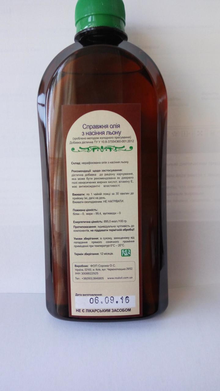 расторопша масло с витамином е живитель 500мл