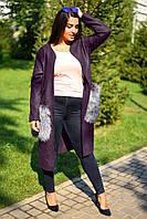 Женский кашемировый кардиган с искусственным мехом на карманах батал