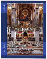 Православный церковный календарь с тропарями и кондаками на 2017 год