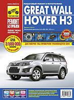 Книга Great Wall Hover H3 Цветная инструкция по эксплуатации, техобслуживанию и ремонту