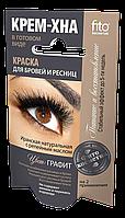 Краска для бровей и ресниц с репейным маслом «Крем-хна Графит». На 2 применения. 2 по2 мл.  FITOкосметик.