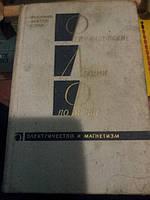 Феймановские лекции по физике 5 том ел. и магнет.