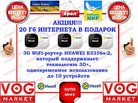 3G Wi-Fi роутер Huawei E5356s-2 + 20 Гб Интернета