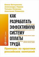 Как разработать эффективную систему оплаты труда: Примеры из практики российских компаний Ветлужских Е