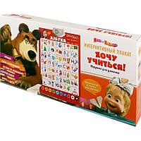 "Плакат электронный Азбука ""Маша и медведь"" ММ-1701"