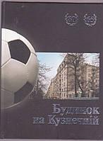 Будинок на Кузнечній Потапенко М.І. та інші