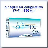 Контактные линзы AIR OPTIX Aqua for ASTIGMATISM