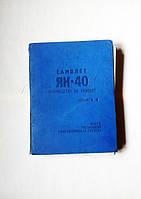 Самолет ЯК-40. Руководство по ремонту. Книга 4. Шасси. Управление. Гидравлическая система