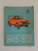 Каталог деталей автомобиля ВАЗ-2121