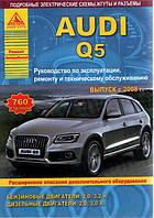 Книга Audi Q5 с 2008 Руководство по ремонту, инструкция по эксплуатации автомобиля