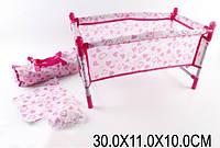 Кроватка металл CS7860 (1489990) для куклы до 45см,с одеялом,подушкой,в сумке 11*10*30см