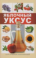 Яблочный уксус для лечения заболеваний. Раиса Куликова
