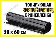 Авто пленка тонировочная черная глянцевая 30 x 60см защитная броне ударостойкая