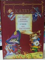 Книга сказок о животных (украинский язык)