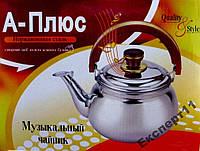 Большой музыкальный чайник А-Плюс 20 см