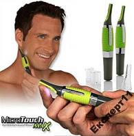 Триммер бритва для удаления волос Micro Touch Max