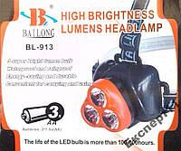 Светодиодный налобный фонарь Bailong BL-913