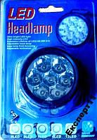 Налобный фонарь светодиодный на 7 ламп