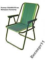 Кресло раскладное ( стул ) 530х440х750 мм