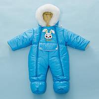 Зимний комбинезон Малыш для детей от 3 до 6 мес.