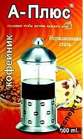 Френч-пресс для кофе и чая 0,8л