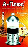 Френч-пресс для кофе и чая 1л
