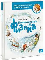 Качур Елена Увлекательная химия. Детские энциклопедии с Чевостиком