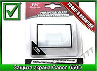 Защита экрана JYC CANON 650D стекло
