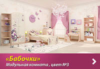 """Детская комната Вальтер """"Бабочки"""""""