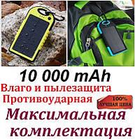 Солнечное зарядное устройство Power Bank 10 000 мАч - водонепроницаемый. Зарядка для всех видов мобильных.