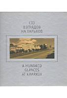 Сто взглядов на Харьков. A Hundred Glances at Kharkov