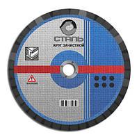 Круг зачистной Сталь по металлу 125х6.0х22.23 мм (201118) (50262)