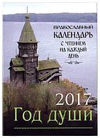Год души. Православный календарь на 2017 год с чтением на каждый день (ориг.)