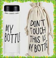 Спортивная бутылка для напитков MY BOTTLE + ЧЕХОЛ!